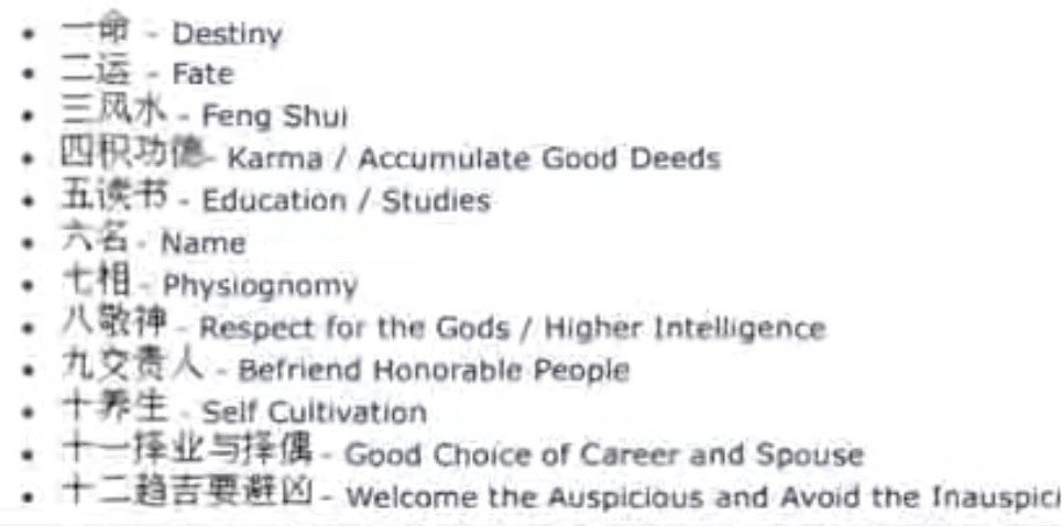 Hierarchy of factors in Chinese Metaphysics - translation not that correct